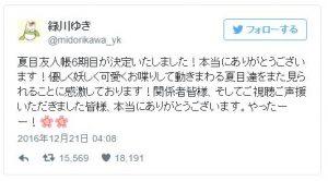 緑川ゆきさんTwitter