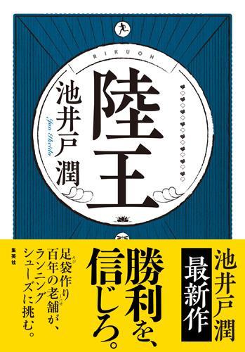 陸王 池井戸潤 役所広司でドラマ化決定!