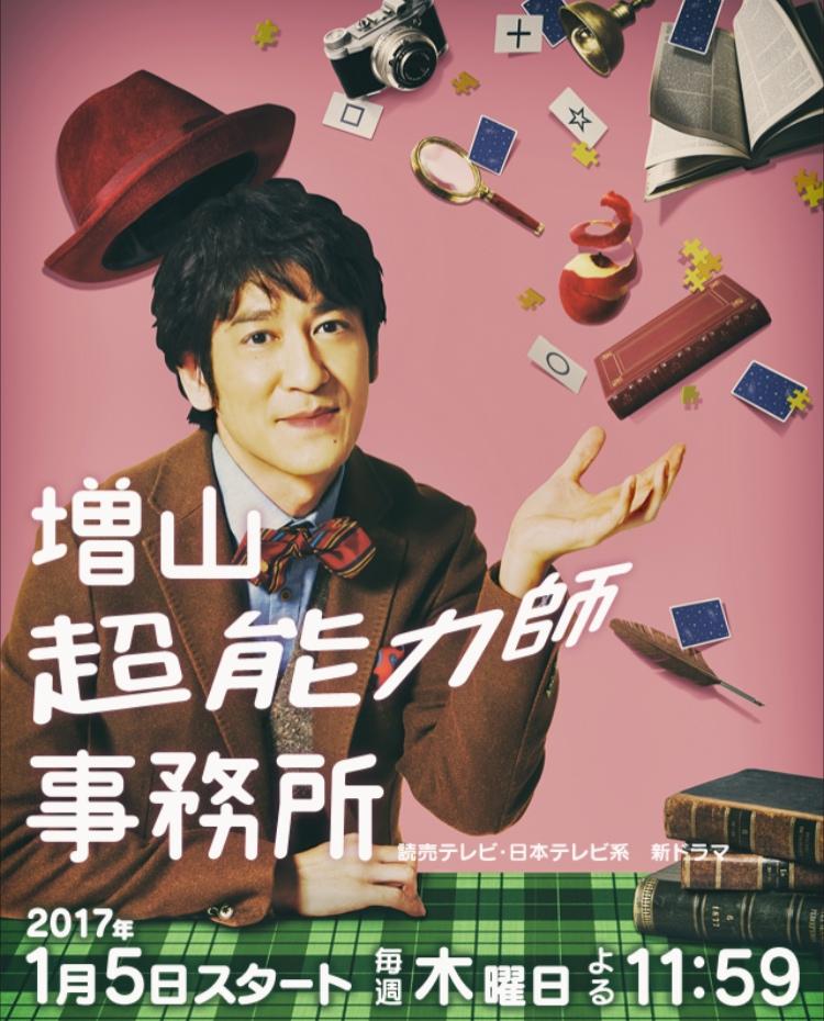 増山超能力師事務所(ドラマ)キャスト・あらすじ 原作は?