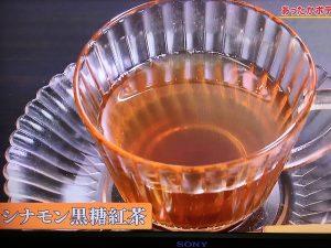 シナモン黒糖紅茶