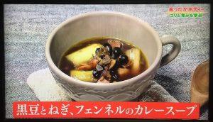 黒豆とねぎ、フェンネルのカレースープ