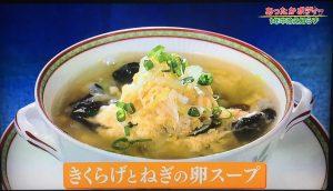 きくらげとねぎの卵スープ