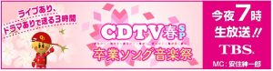 cdtv春スペシャル