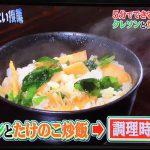世界一受けたい授業 オリーブオイルクレソン・クレソンとたけのこ炒飯のレシピ