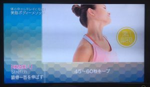 趣味どき-横顔美人ストレッチ-3