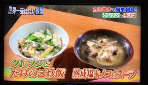 世界一受けたい授業-熟成塩キノコスープ