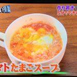 世界一受けたい授業 トマトペーストの作り方・レシピ【4月1日】