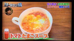 世界一受けたい授業-トマトと卵のスープ