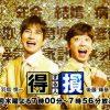 得する人損する人 新スイーツ&レトルトカレー対決【4月20日】