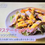趣味どき 美筋ボディーメソッド ビーフステーキのサラダのレシピ作り方