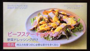 趣味どきビーフステーキのサラダ