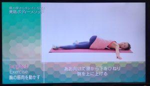 趣味どき-くびれ-4