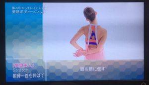 趣味どき-横顔美人ストレッチ-2