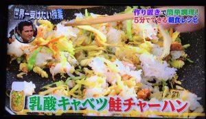 世界一受けたい授業-鮭炒飯
