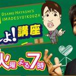 林修の今でしょ講座 カビ・ダニ撃退法【6月13日】テレビ朝日