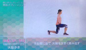 趣味どき大股歩き003