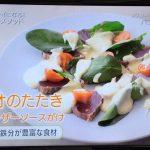 美筋ボディーメソッド カツオのたたき 豆腐シーザーソースがけのレシピ作り方