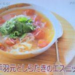 趣味どき 美筋ボディーメソッド 鶏手羽元としらたきのエスニックスープのレシピ
