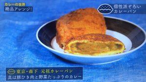 趣味どき元祖カレーパン