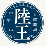 陸王3話感想ネタバレ 大地(山崎賢人)が陸王に参戦!?