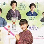 わろてんか 藤吉の姉・頼子役の女優は誰?西村亜矢子はマッサン・ごちそうさんにも出演!