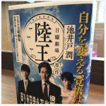 陸王5話感想ネタバレ 山崎賢人の演技が好評!こはぜ屋VSアトランティス!