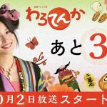 わろてんか リリコ役の女優は広瀬アリス!モデルはいるの?