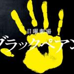 ブラックペアン 猫田麻里(ねこちゃん)役の趣里がかわいい!