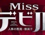 Missデビル(ミスデビル) 最終回10話あらすじ&椿眞子の子役と女刑事と人事部美人社員の女優は誰?