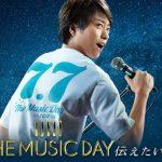 THE MUSIC DAY(ミュージックデイ) 2018 第2部タイムテーブル出演者情報セットリスト曲紹介コメント完全紹介!