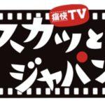 スカッとジャパン 出演者一覧!公式発表以外のキャスト出演者を大調査!【8月13日 フジテレビ】