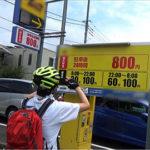 得する人損する人9/6 楽して稼ぐアルバイト 駐車場調査で時給1800円!