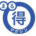 まる得マガジン 魚焼きグリルで万能調理!(8)一度にたくさん!時短メニュー NHKEテレ