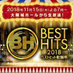 ベストヒット歌謡祭2018 放送前発表セットリスト&出演者アーティスト情報調査!【11月15日】TBS