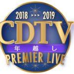 CDTVスペシャル!年越しプレミアライブ2018→2019実際の放送のアーティストセットリストタイムテーブル【2018年12月31日】中居正広