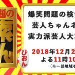 爆笑問題の検索ちゃん 芸人ちゃんネタ祭り 芸人タイムテーブル順番【2018年12月21日】