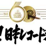 2018年第60回 輝く!日本レコード大賞(れこたい レコ大) 実際の放送のアーティストセットリストタイムテーブル【2018年12月30日】