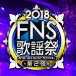 FNS歌謡祭 第2夜 曲順タイムテーブル出演者まとめ【2018年12月12日】