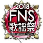 FNS歌謡祭2018第1夜 ミュージカル&アーティスト出演順タイムテーブル&セットリスト&SNS情報まとめ【12月5日】