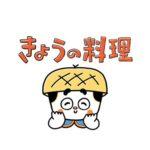 きょうの料理 小林カツ代「お正月ローフ」のレシピ 【12月27日NHKEテレ】