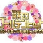 歌のゴールデンヒット歌姫ベスト100 出演者 ピンクレディー ランキング紹介 タイムテーブル【2019年2月11日】