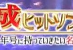 平成ヒットソングス 次の年号に持っていきたい名曲SP 出演者紹介 タイムテーブル【2019年2月24日】