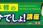 今でしょ講座 再現VTRお風呂の女の子 出演者紹介 杉咲花 お風呂 きのこ ミニ野菜 レシピ 動画 【3月12日 テレビ朝日】