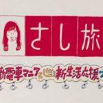 さし旅 通勤電車マニアまとめ NHK 2019年3月18日放送 指原莉乃 前田綾香 島崎信長