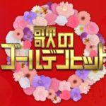 歌のゴールデンヒット歌王ベスト100 出演者  DA PUMP THE ALFEEランキング紹介 タイムテーブル【2019年10月7日】