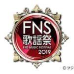 FNS歌謡祭2019 第1夜出演者 タイムテーブル セットリスト曲順【12月4日】