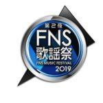 FNS歌謡祭 第2夜 出演者 タイムテーブル セットリスト曲順【2019年12月11日】