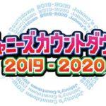 ジャニーズカウントダウン令和2019-2020(カウコン) グループセットリスト【2019年12月31日】