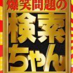 爆笑問題の検索ちゃん 芸人ちゃんネタ祭り 芸人タイムテーブル順番【2019年12月20日】