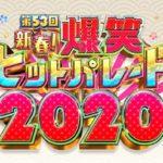 第53回爆笑ヒットパレード2020出演者紹介芸人タイムテーブル順番 【2020年1月1日】